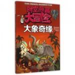 时空漫画大冒险:大象奇缘