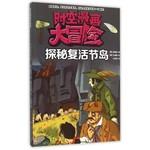 时空漫画大冒险:探秘复活节岛