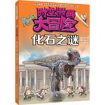 时空漫画大冒险:化石之谜