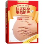 快乐怀孕 安胎助产