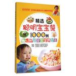 精选聪明宝宝餐1000例