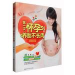 第一次怀孕 养胎不长肉