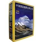 中国国家地理百科全书(彩图版)(套装全6册)