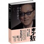 李敖五十年唯一自选集:中国性研究