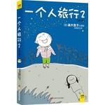 高木直子纪念版:一个人旅行 2