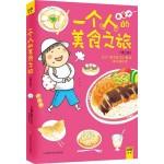 高木直子纪念版:一个人的美食之