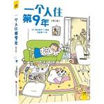 高木直子纪念版:一个人住第9年