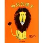 蒲蒲兰绘本馆:快活的狮子