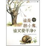大自然科学童话绘本:谁是胆小鬼,谁又爱干净?(