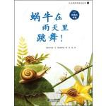 大自然科学童话绘本:蜗牛在雨天里跳舞 [0-6岁]