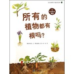 大自然科学童话绘本:所有的植物都有根吗?(02在水和土壤里) [0-6岁]
