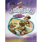 超级笑笑鼠鼠7:烦恼门诊部(美绘拼音版) [3-6岁]