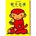 小猴子的故事3:猴子出海