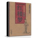 中国古典文学名著:红楼梦(青少版) [11-14岁]