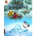 不一样的卡梅拉动漫绘本:我的北极大冒险 [3-6岁]