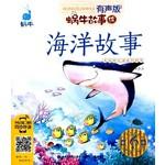 蜗牛故事绘:海洋故事(有声版)
