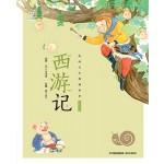 蜗牛小书坊:西游记