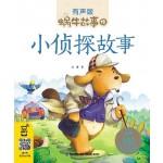 蜗牛故事绘:小侦探故事(有声版)