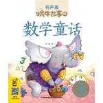 蜗牛故事绘:数学童话(有声版)