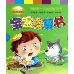 我的第一本快乐学习书:宝宝故事书