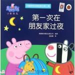 小猪佩奇动画故事书·第二辑:第一次在朋友家过夜