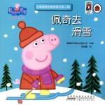 小猪佩奇动画故事书·第二辑:佩奇去滑雪