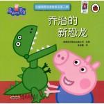 小猪佩奇动画故事书·第二辑:乔治的新恐龙