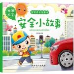 宝宝成长故事书:安全小故事(大图大字)