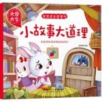 宝宝成长故事书:小故事大道理(大图大字)