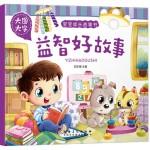 宝宝成长故事书:益智好故事(大图大字)