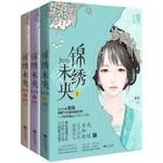锦绣未央(1-3)(套装共3册)