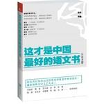 这才是中国最好的语文书,小说分
