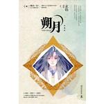 朔月(典藏版)/湖南文艺出版社