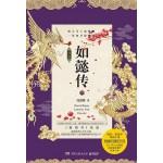 后宫·如懿传·3(典藏版)