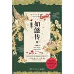 后宫·如懿传·4(典藏版)