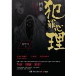 犯罪心理档案(第四季)
