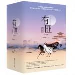 有匪全集(全4册)