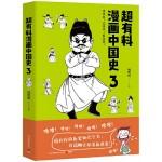 超有料漫画中国史 3