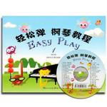 轻松弹钢琴教程(1)(附光盘)