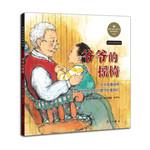 世界名家获奖绘本--爷爷的摇椅