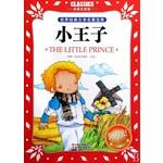 世界经典文学名著宝库·Classics儿童:小王子(彩图注音版) [3-6岁]