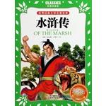 世界经典文学名著宝库-水浒传
