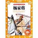 世界经典文学名著宝库·Classics儿童:杨家将(彩图注音版) [7-10岁]