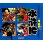 中国古典四大名著连环画:水浒传典藏版