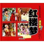 中国古典四大名著连环画:红楼梦典藏版