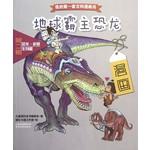 史前生物篇地球霸主恐龙