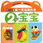 Baby第一本认知大书:2岁宝宝 [2岁]