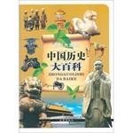 百科大揭秘:中国历史大百科