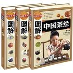 图解中国茶经.全3册