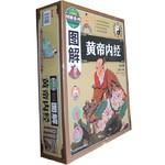 图解黄帝内经(全三卷)